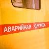 Аварийные службы в Барде